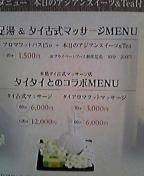 足湯Cafe  <br />  花