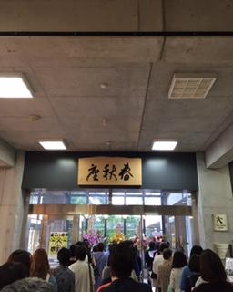 京都から熊本へ