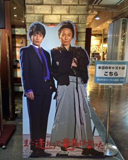 上川さんの竜馬